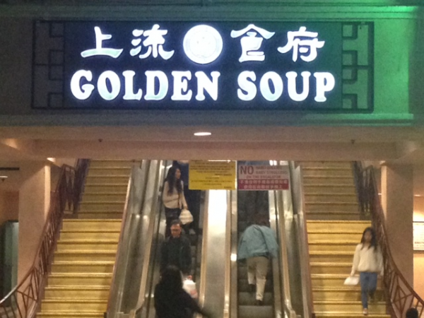 Golden Soup Restaurant 上流食府