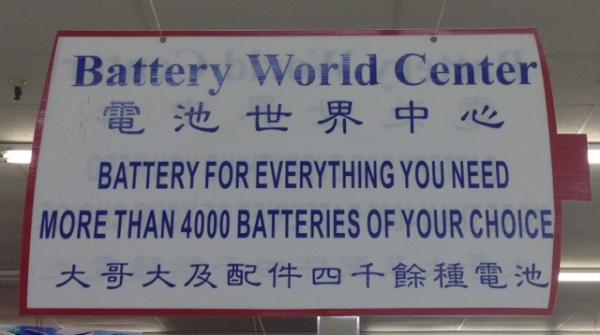 Battery World Center