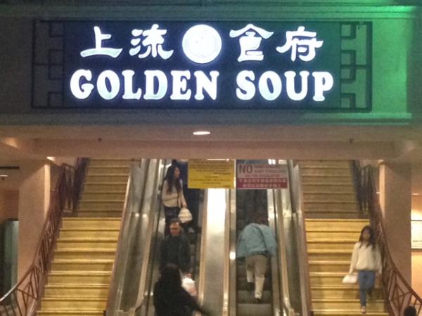 Golden Soup Restaurant 上流食府